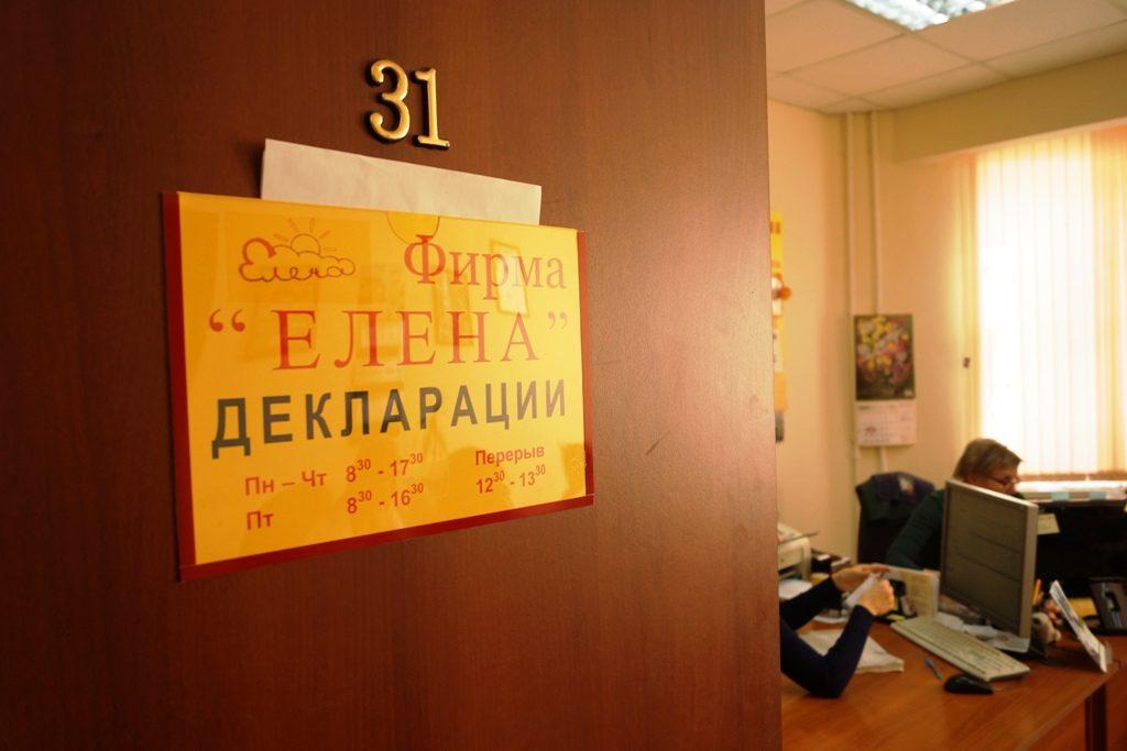 Фирма Елена офис на Неделина