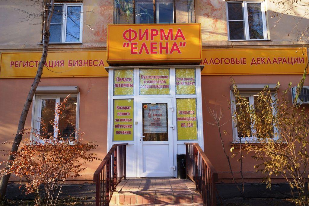 Фирма Елена офис на Интернациональной